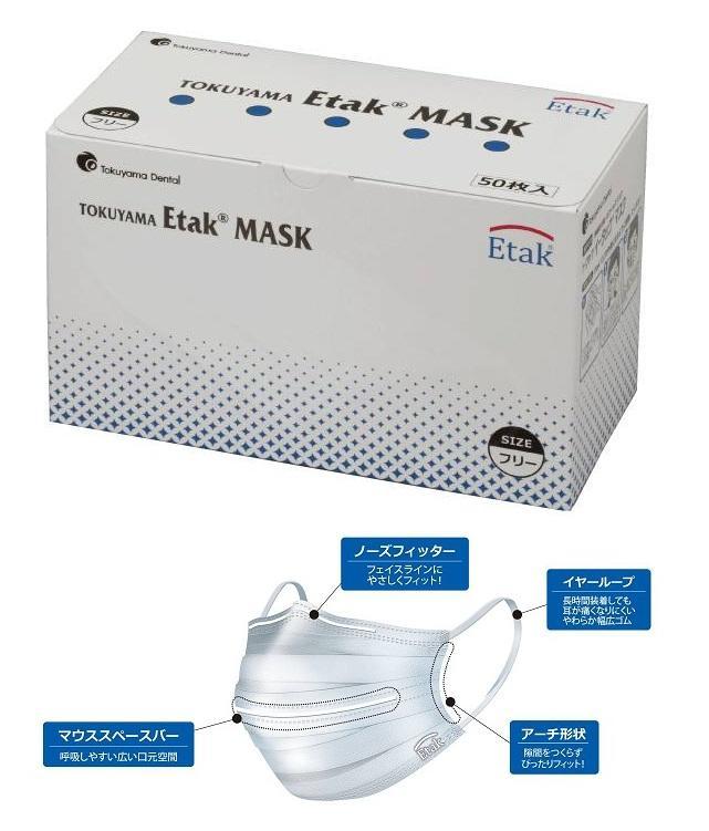 トクヤマ イータック® マスク