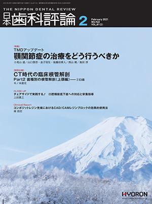 日本歯科評論 2021年2月発行