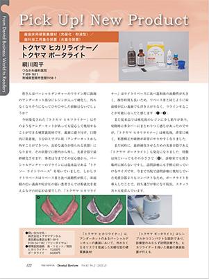 日本歯科評論 2021年2月発行 Pic Up! New Product